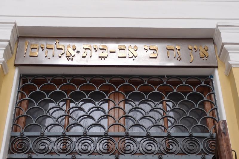Надпись на иврите