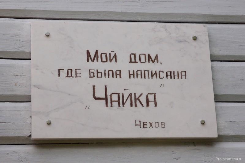 Мой дом, где была написана Чайка
