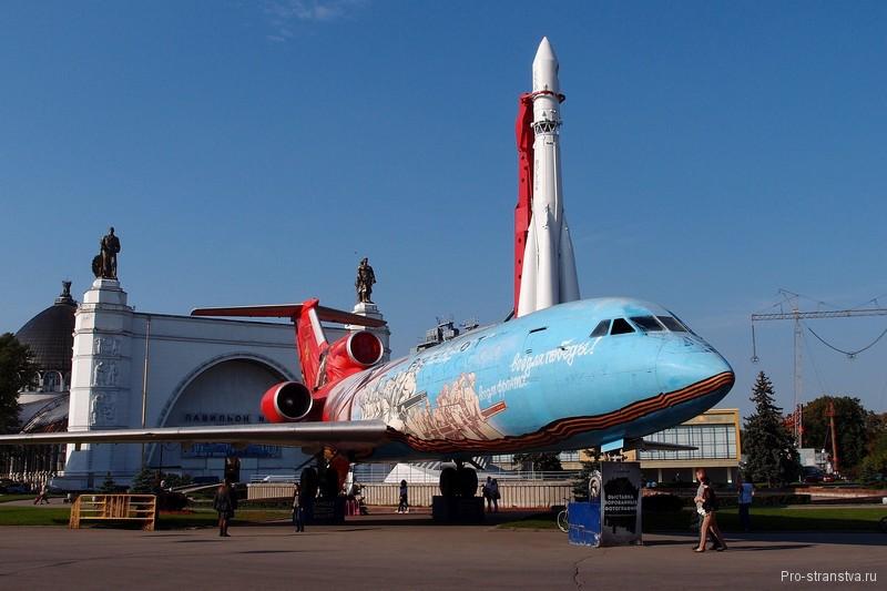 Самолет на ВВЦ