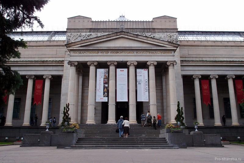 Главный корпус Пушкинского музея