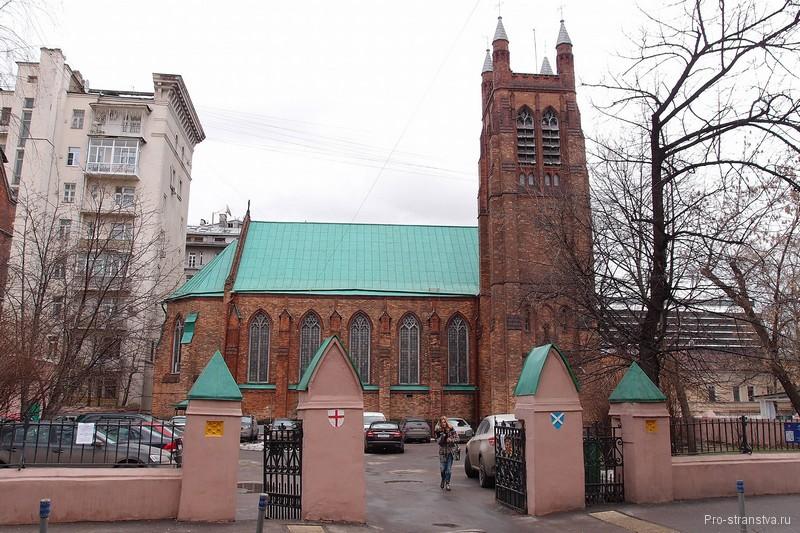 Англиканская церковь в Москве