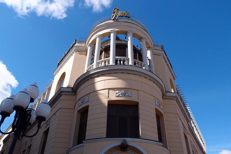 Прага на Арбате