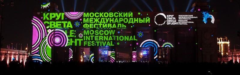 Международный праздник в Москве