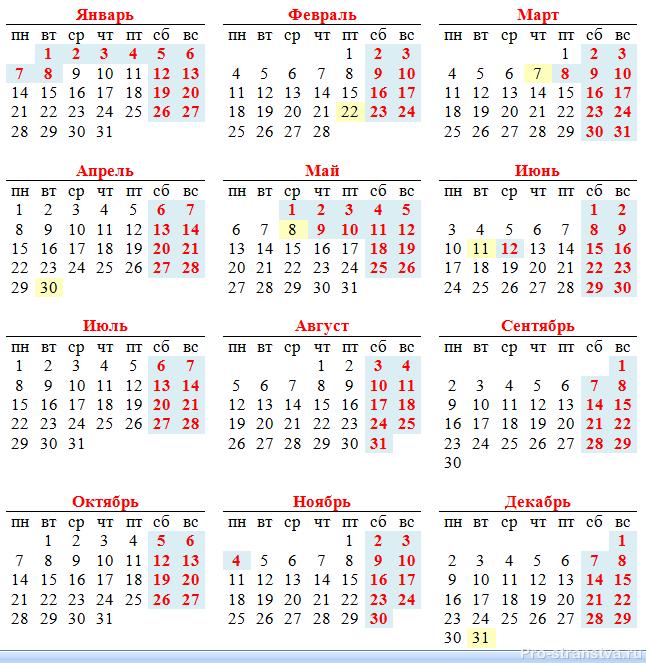 Календарь 2019 с переносами