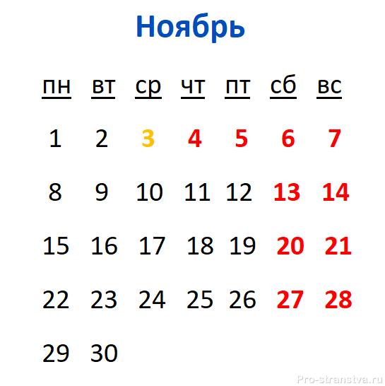 Календарь ноябрь 2021